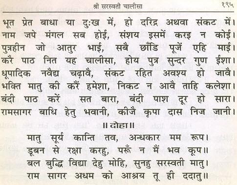 sarswati chalisa3