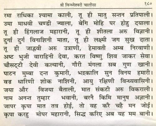 vindhyeshwari Chalisa1
