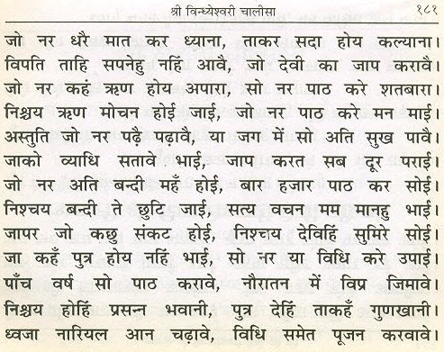 vindhyeshwari Chalisa2