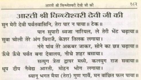 vindhyeshwari Chalisa3