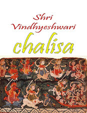vindhyeshwari Chalisa4