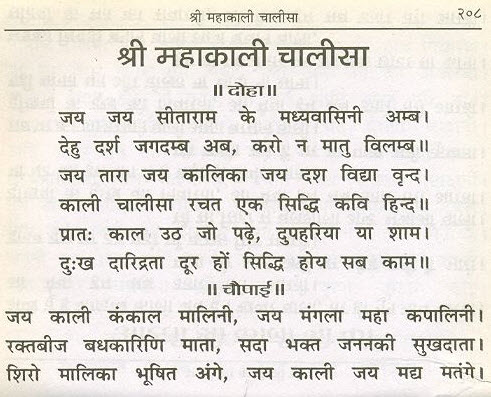 mahakali-chalisa1