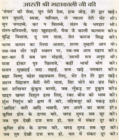 mahakali-chalisa6