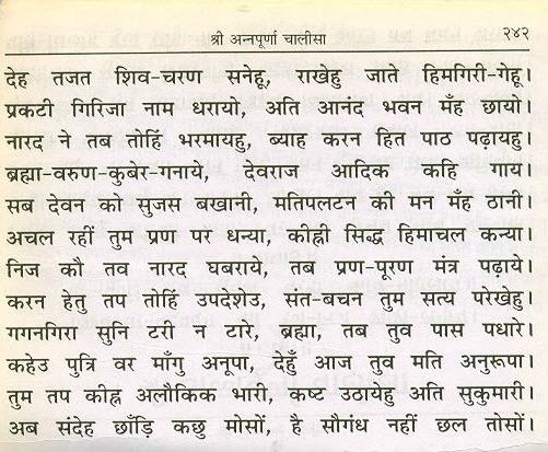 Shree Annapurna Chalisa2