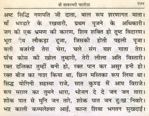 shakambari chalisa3