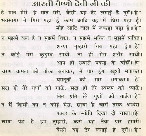 Jai Maa Vaishnav Devi Book Hindi Pdf Free Download