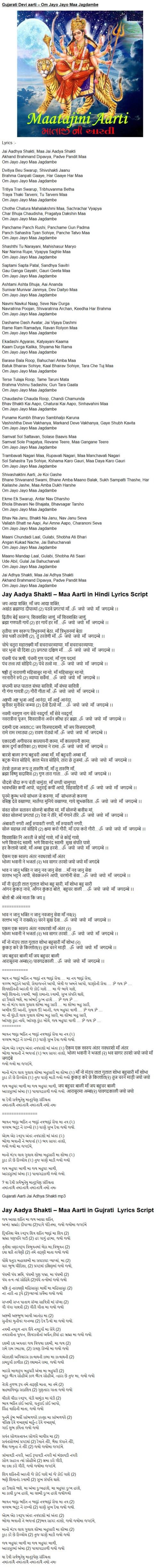 Jayo Jayo Ma Jagdambe aarti lyrics in hindi