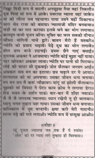 Shree Jwala Maa Chalisa-2