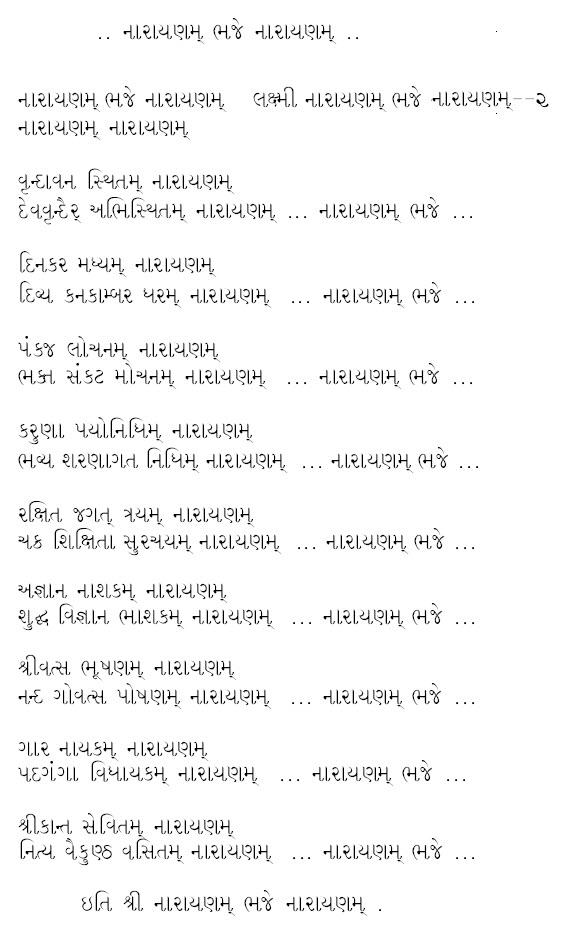 Narayanam Bhaje - Gujarati Songs