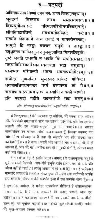 Vishnu Shatpadi Stotra