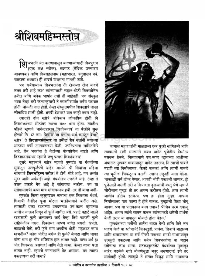 shiv mahimna stotra meaning in marathi