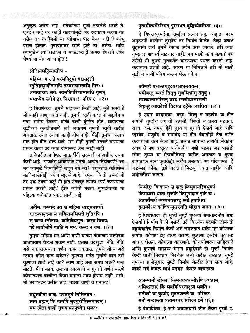 Shiv mahimna stotra in gujarati mp3