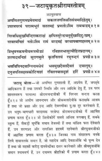 Jatayu Ram Stuti