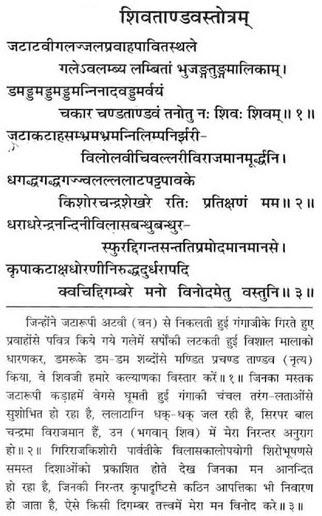 Shiva panchakshara stotram lyrics in tamil pdf