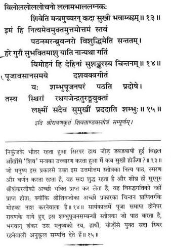 Shiv tandav stotram meaning in gujarati