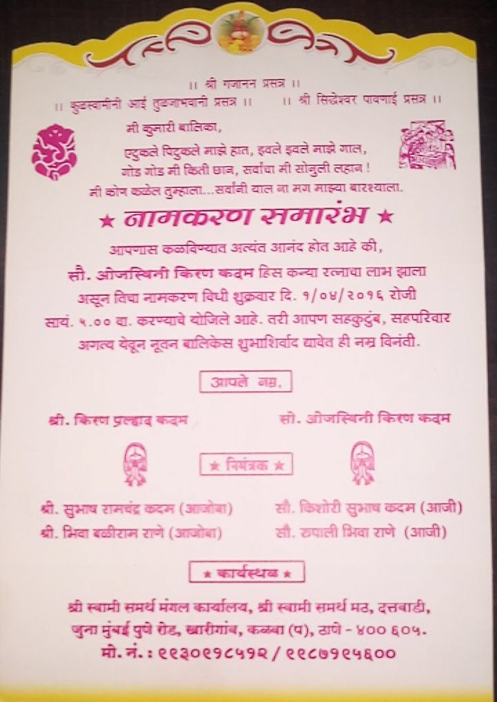 Barsa nimantran card Namkaran ceremony invitation Complete Hindu