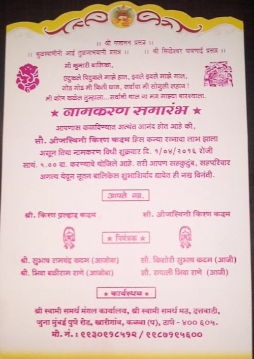 Barsa nimantran card namkaran ceremony invitation complete hindu barsa nimantran patrika barsa nimantran patrika invitation cards for baby naming ceremony in marathi stopboris Images