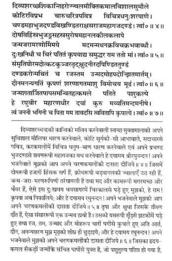 Shri Sitaram Ashtakam