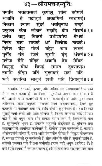 Shri Ram Chandra Stuti
