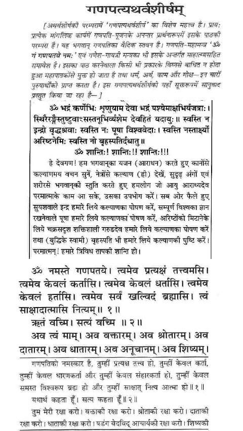 Ganapati athrvashirsham (1)