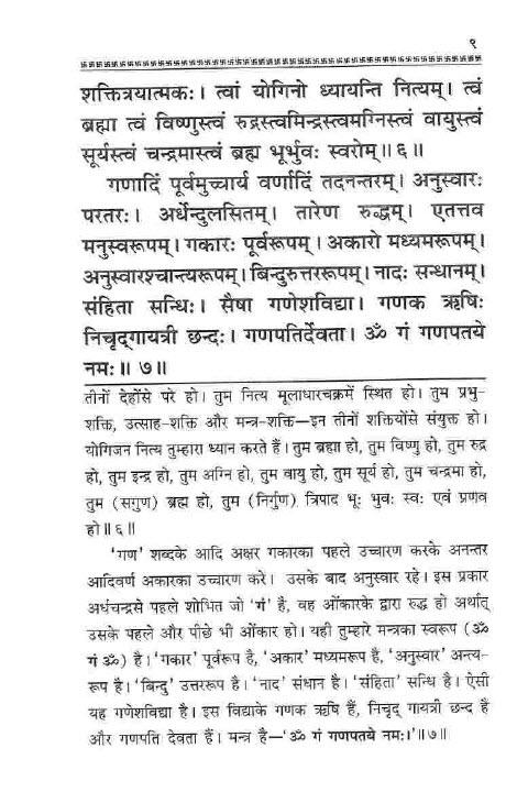 Ganapati athrvashirsham (3)