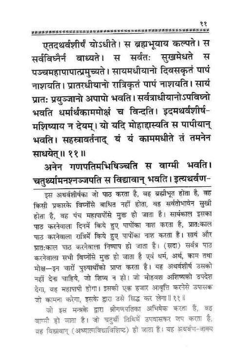 Ganapati athrvashirsham (5)