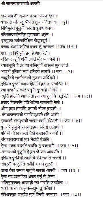 Shree Styanarayanachi Aarti
