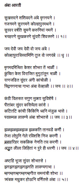 amba mata aarti marathi