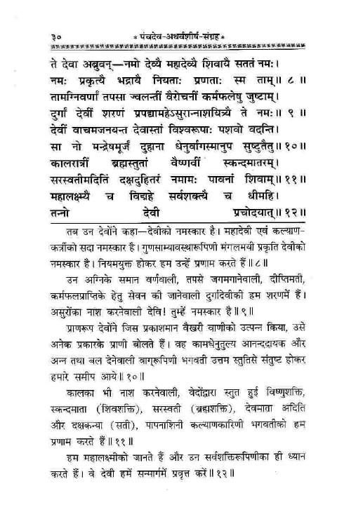 Devi Atharvashirsha Pdf