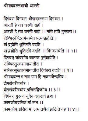 digambara digambara shripad vallabh digambara lyrics