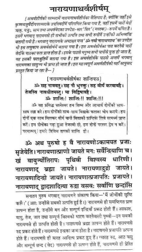 narayana atharvashirsha (1)
