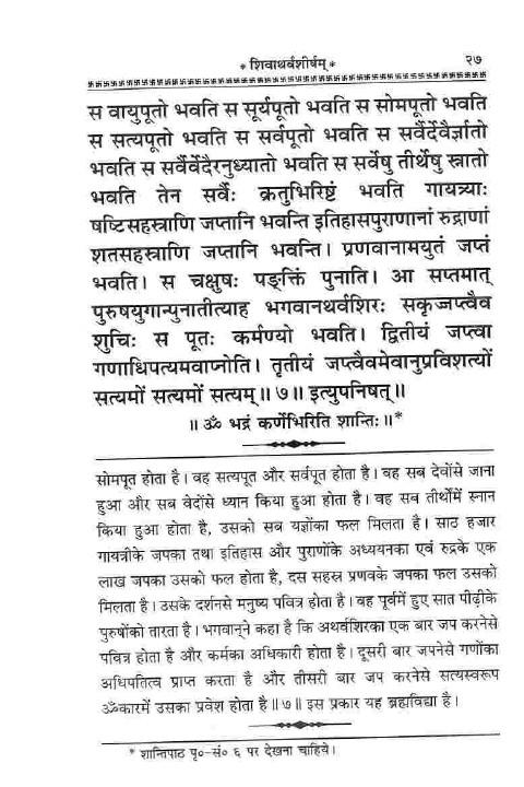 Ganesh Atharvashirsha Pdf
