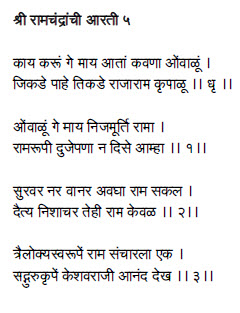shri ram aarti marathi 1