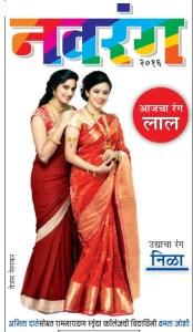 Navrang Red color Saree