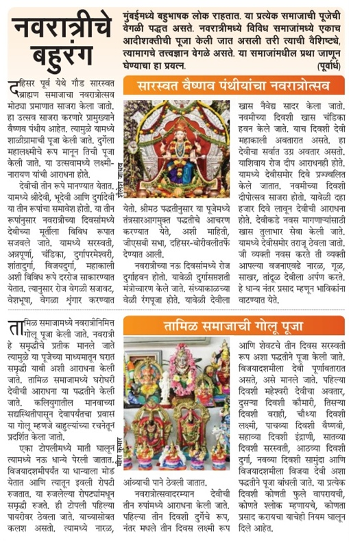 Essay on navratri