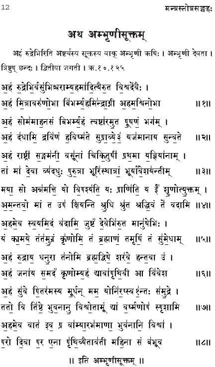 ambhruni-sooktam