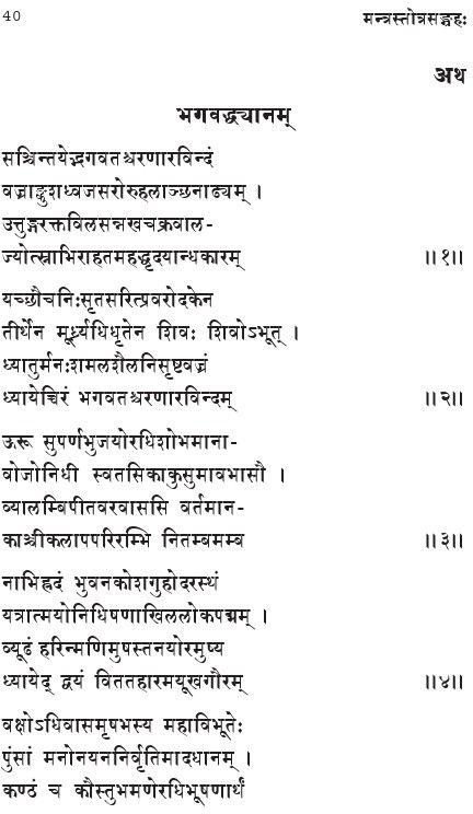 bhagavad-dhyanam-from-shreemad-bhaagawat1