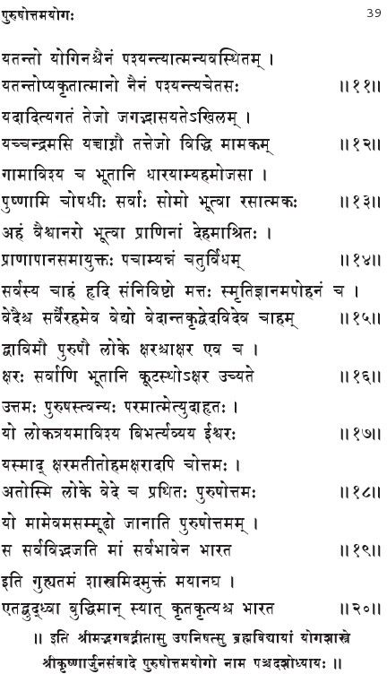 chapter-15-purushottam-yoga-gita1