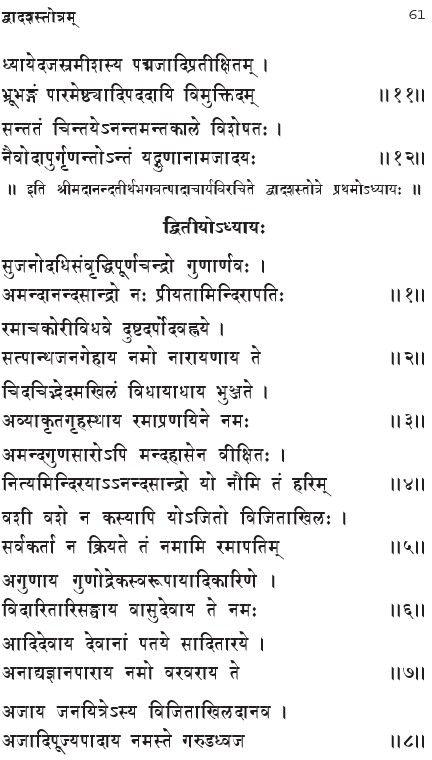 dwadasha-stotram-2