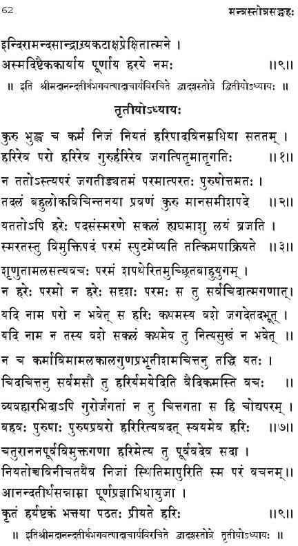 dwadasha-stotram-3
