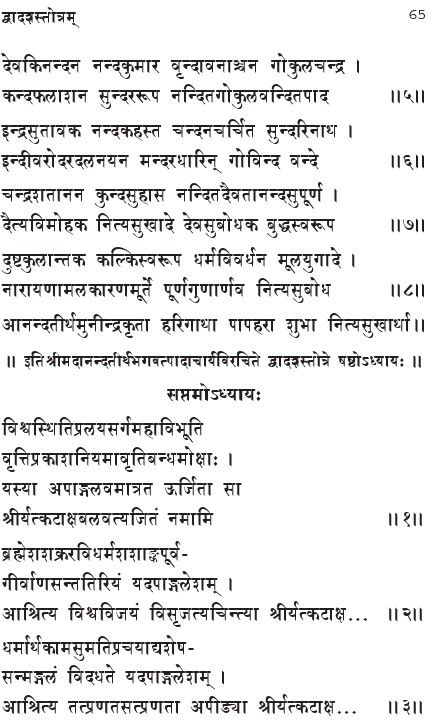 dwadasha-stotram-6