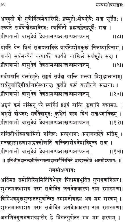 dwadasha-stotram-9