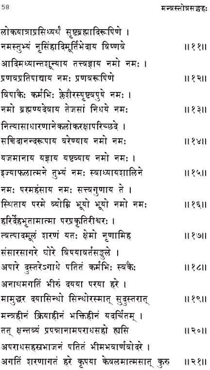 jitante-stotram-in-sanskrit-12