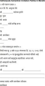Sakharpuda Aamantran Invitation Patrika In Marathi