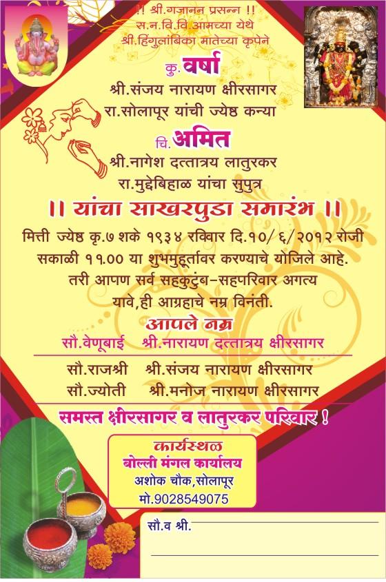 Sakharpuda Aamantran Invitation Patrika In Marathi - Complete Hindu Gods and Godesses Chalisa ...