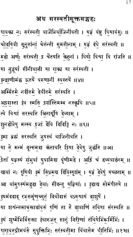 saraswati-suktam-lyrics-in-sanskrit