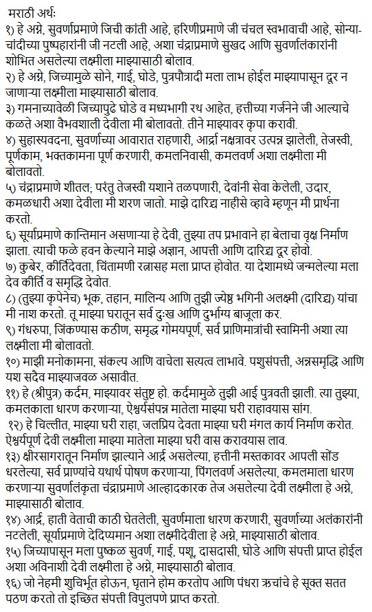 sri suktam marathi meaning