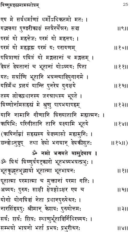 vishnu-sahasranamam-lyrics-in-sanskrit02