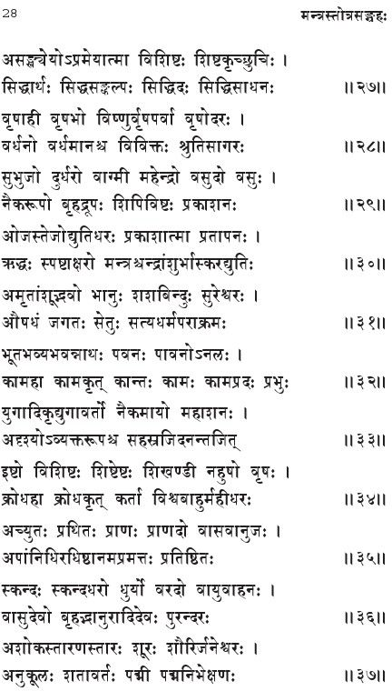vishnu-sahasranamam-lyrics-in-sanskrit09