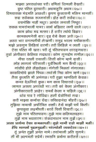 venkatesh-stotra-in-marathi5